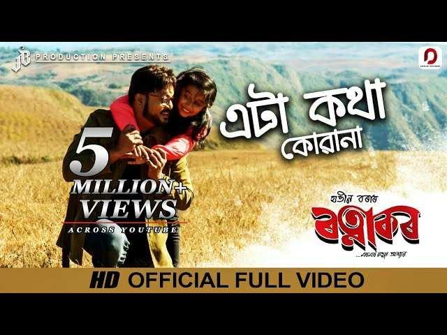 Ratnakar Song Eta Kotha Kua Na Entertainment Times Of India Videos