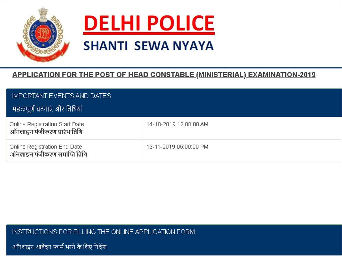 Delhi Police Head Constable Recruitment 2019: Application ... on office filing jobs, quick jobs, packing jobs, pastry jobs,
