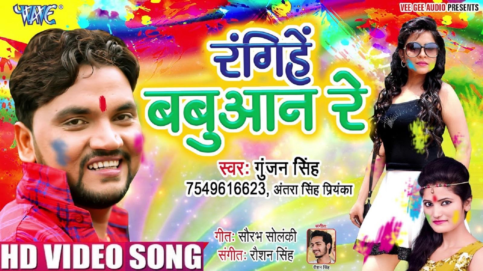 Watch Bhojpuri Song Gunjan Singh And Antra Singh Priyanka S Bhojpuri Gana Video Song Rangihe Babuan Re