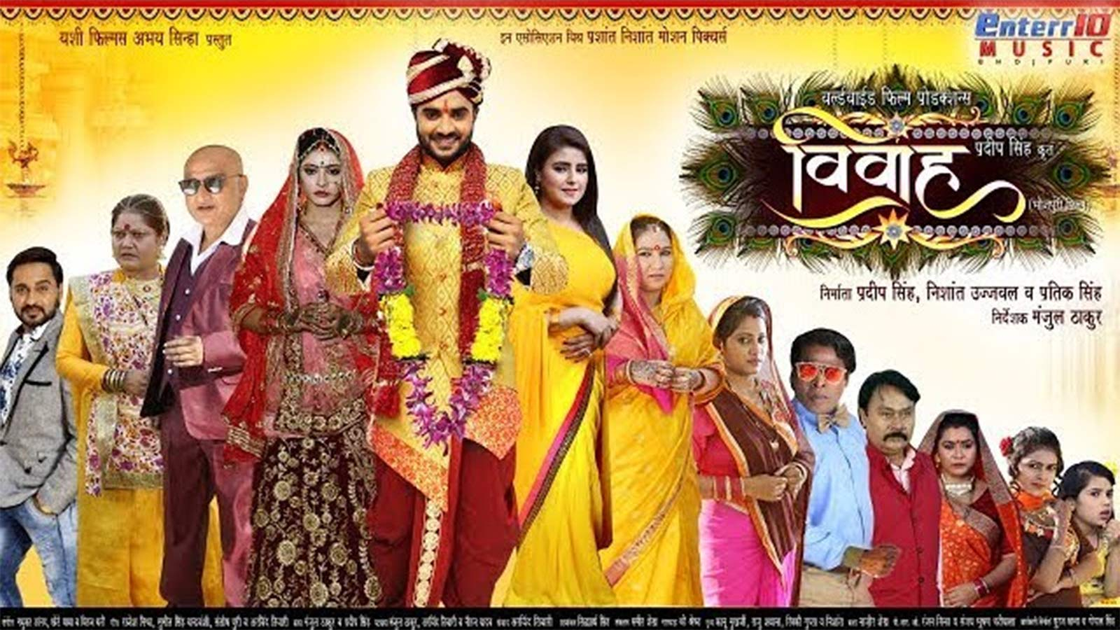 Vivah - Official Trailer | Bhojpuri Movie News - Times of India