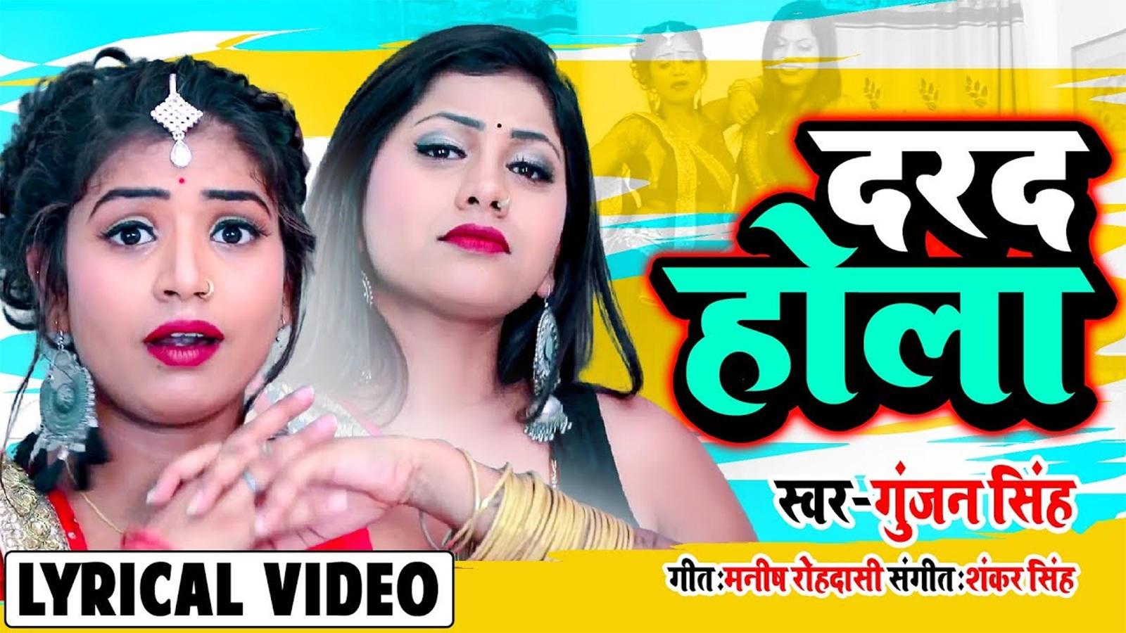 Latest Bhojpuri Song 'Dard Hola' (Lyrical) Sung By Gunjan Singh |  Entertainment - Times of India Videos