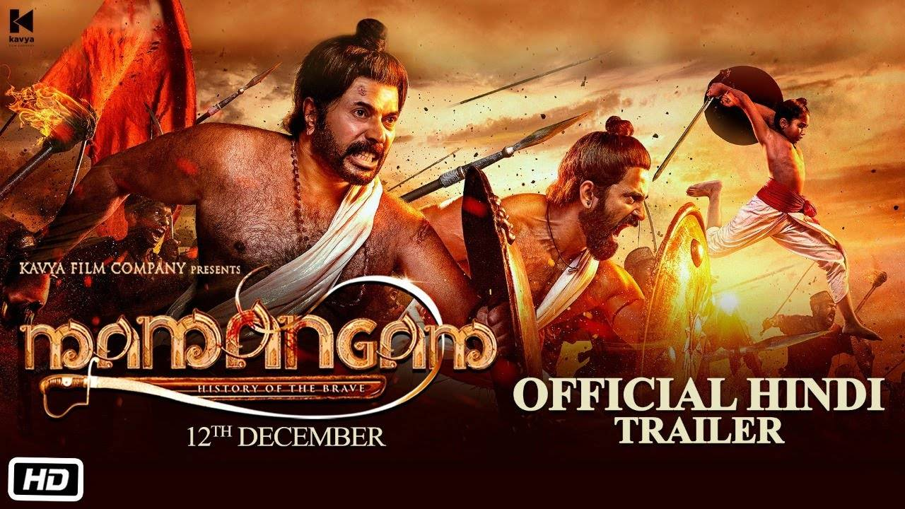 mamangam-hindi-official-trailer