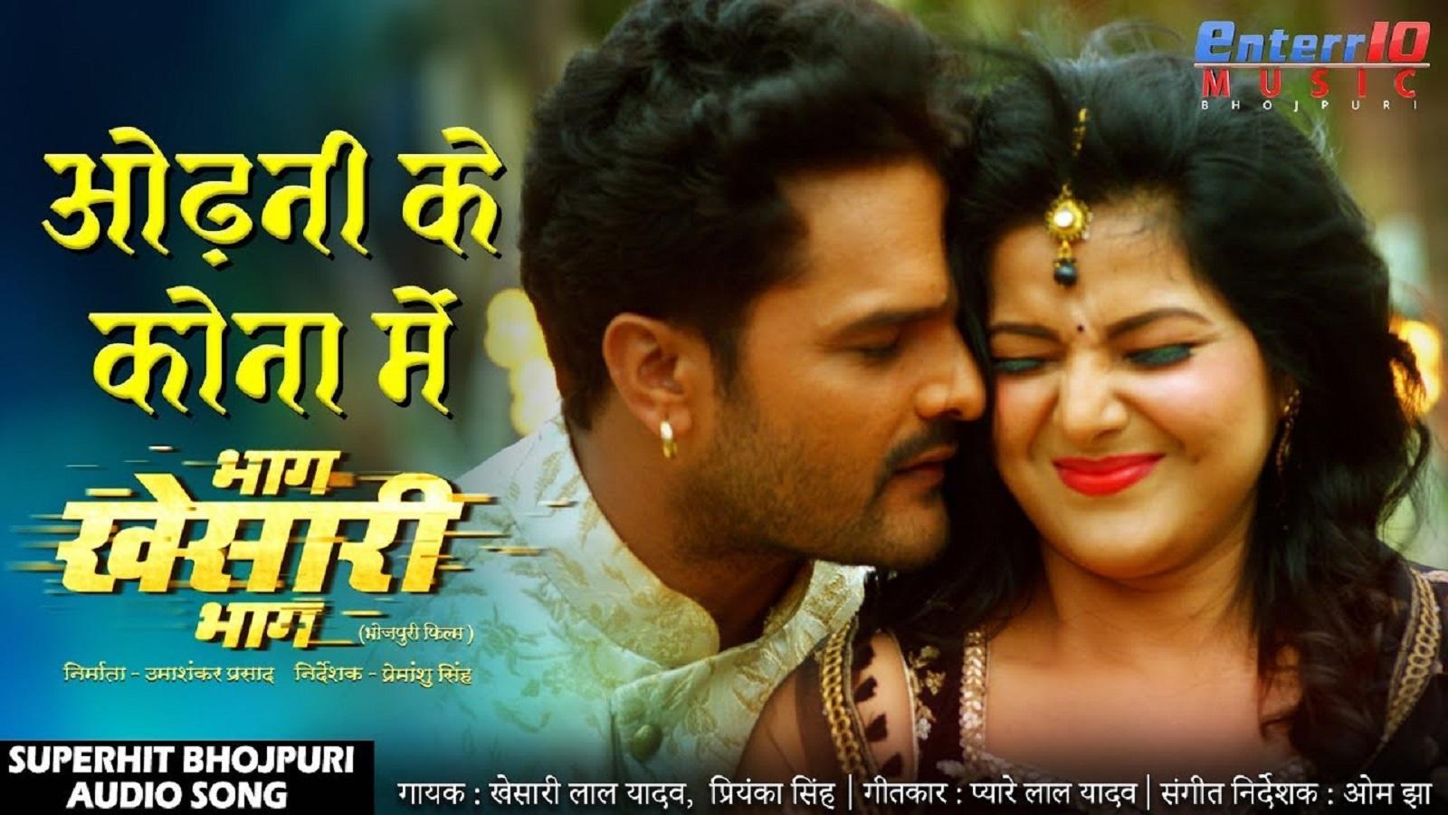Khesari Lal Yadav New Bhojpuri Song Videos: Naya Bhojpuri Gana ...