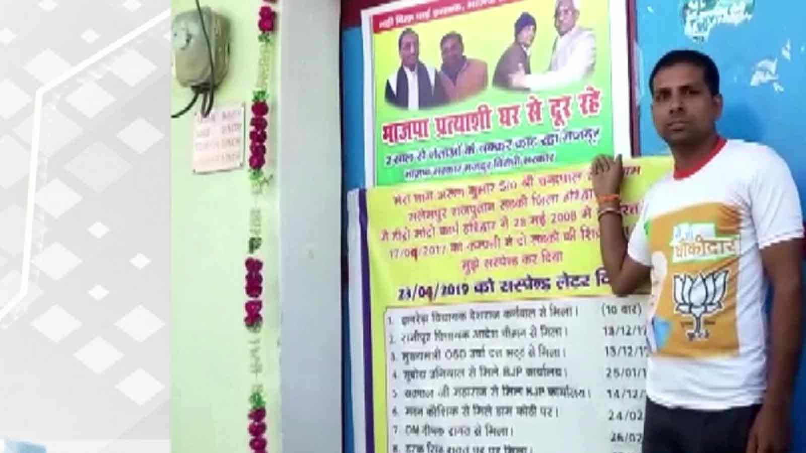 fed-up-with-unemployment-roorkee-man-put-up-bjp-leaders-stay-away-poster