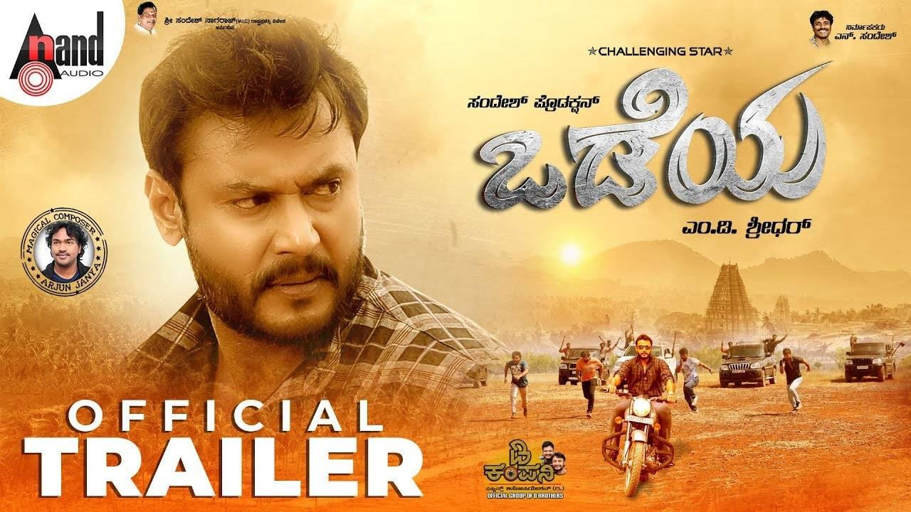 Odeya Official Trailer Kannada Movie News Times Of India
