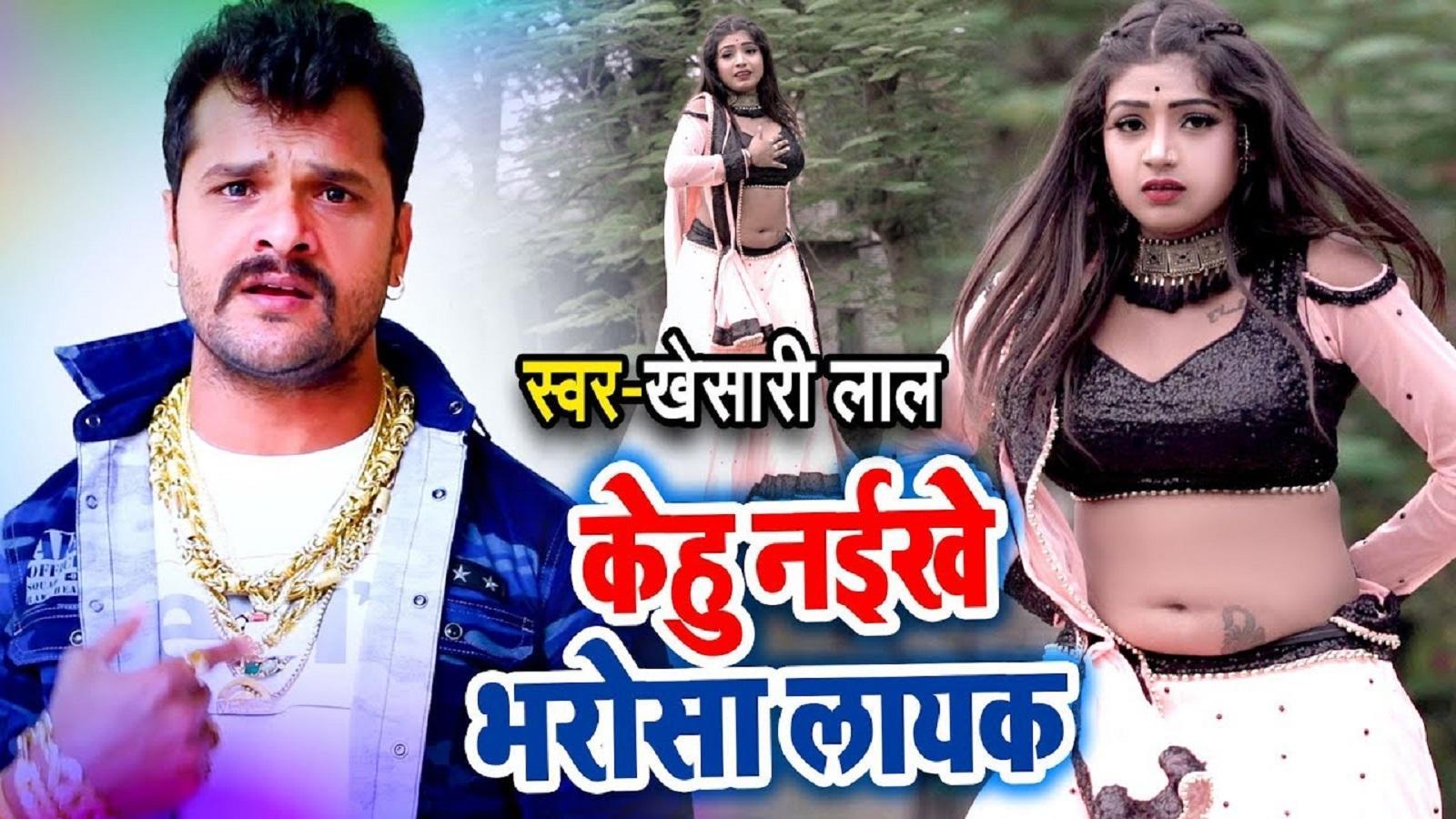 Bhojpuri Gana Video Song 2019: Khesari Lal Yadav Latest Bhojpuri ...