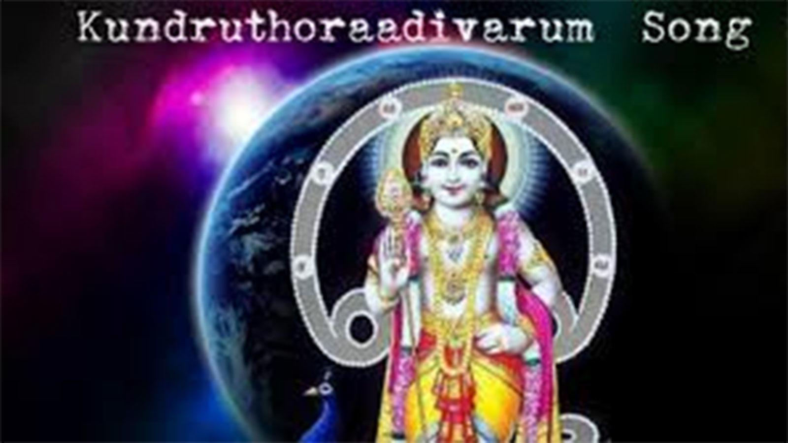 Kundruthoraadivarum Geetham - Lord Murugan Tamil Devotional Songs