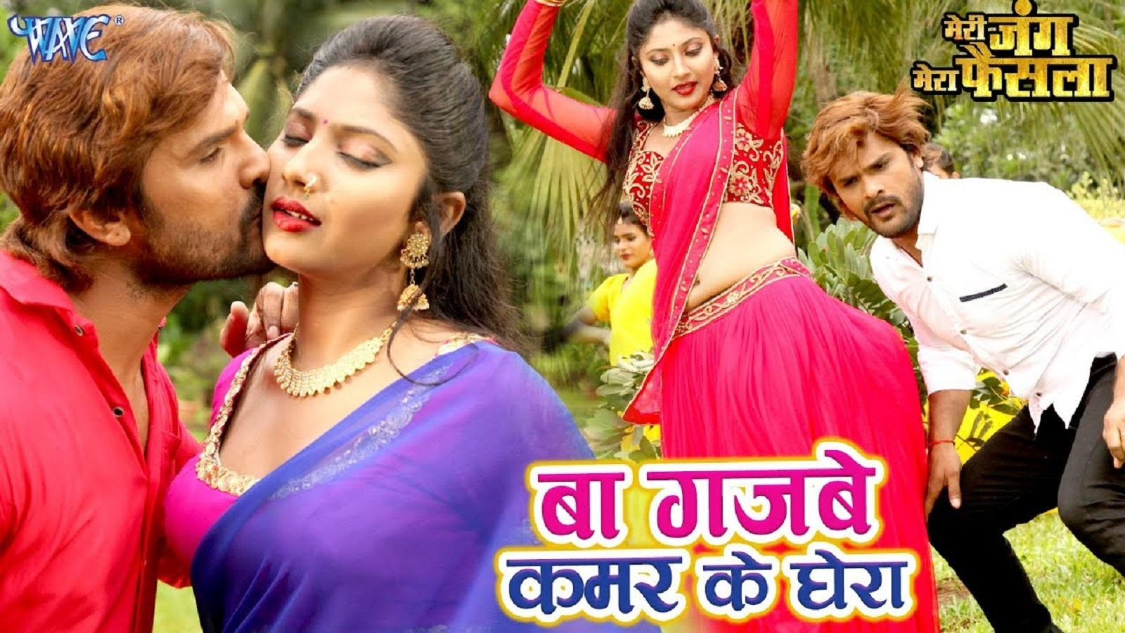 Khesari Lal Yadav Bhojpuri Song Videos 2019: Bhojpuri Gana Video Song 'Ba  Gajbe Kamar Ke Ghera' Ft. Khesari Lal Yadav and Moon Moon Ghosh
