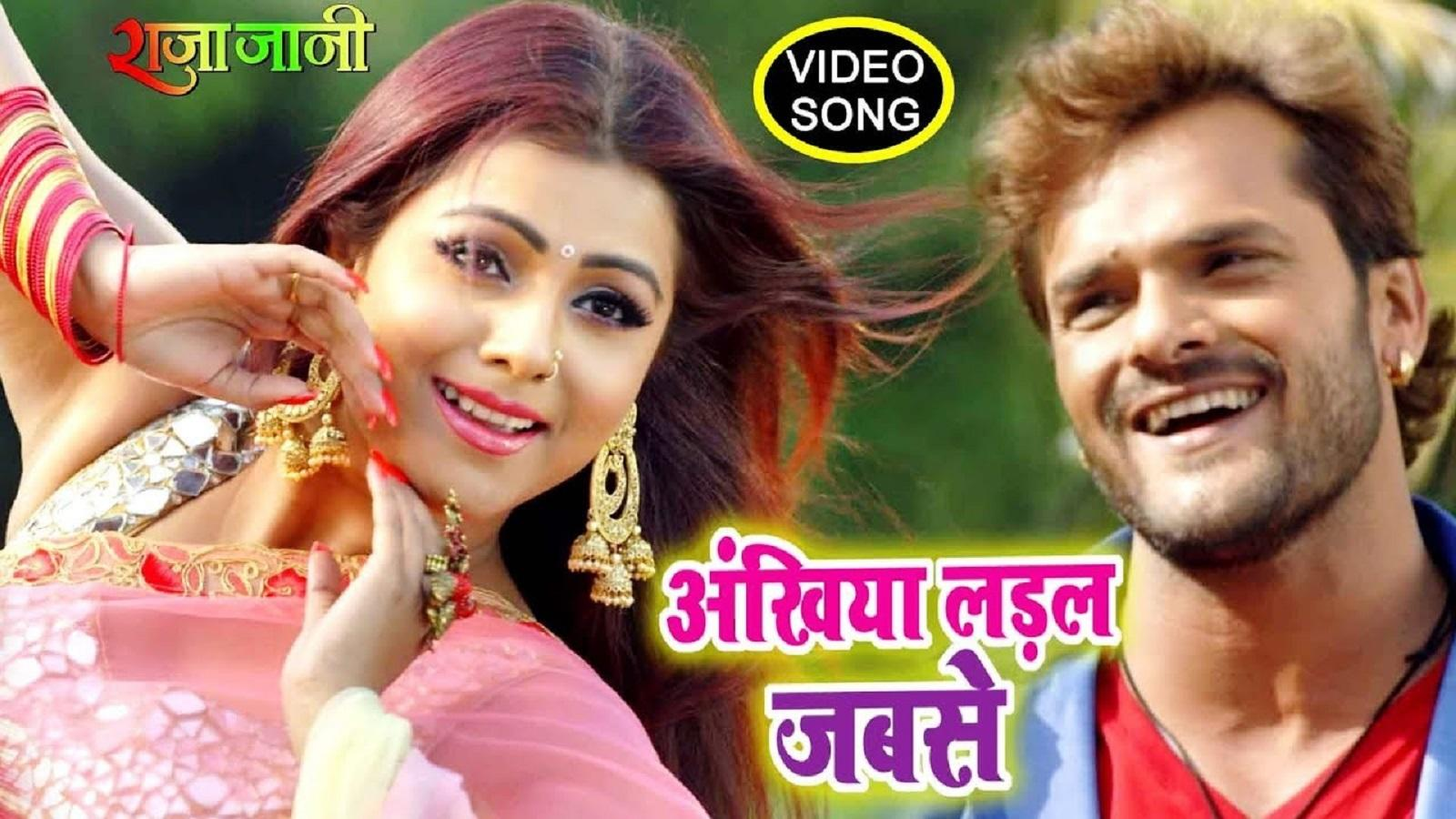 Khesari Lal Yadav Bhojpuri Song Videos: Bhojpuri Gana Video Song 'Ankhiya Ladal Jabse' Ft. Khesari Lal Yadav and Priti Biswas
