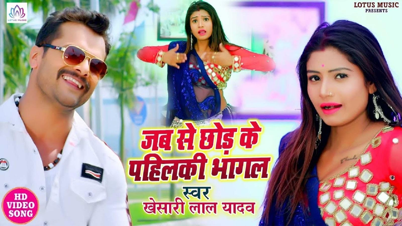 Khesari Bhojpuri Song Videos 2020, HD Bhojpuri Gana: Khesari Lal Yadav's  Latest Bhojpuri HD Video Song 'Jabse Chhod Ke Pahilki Bhagal'