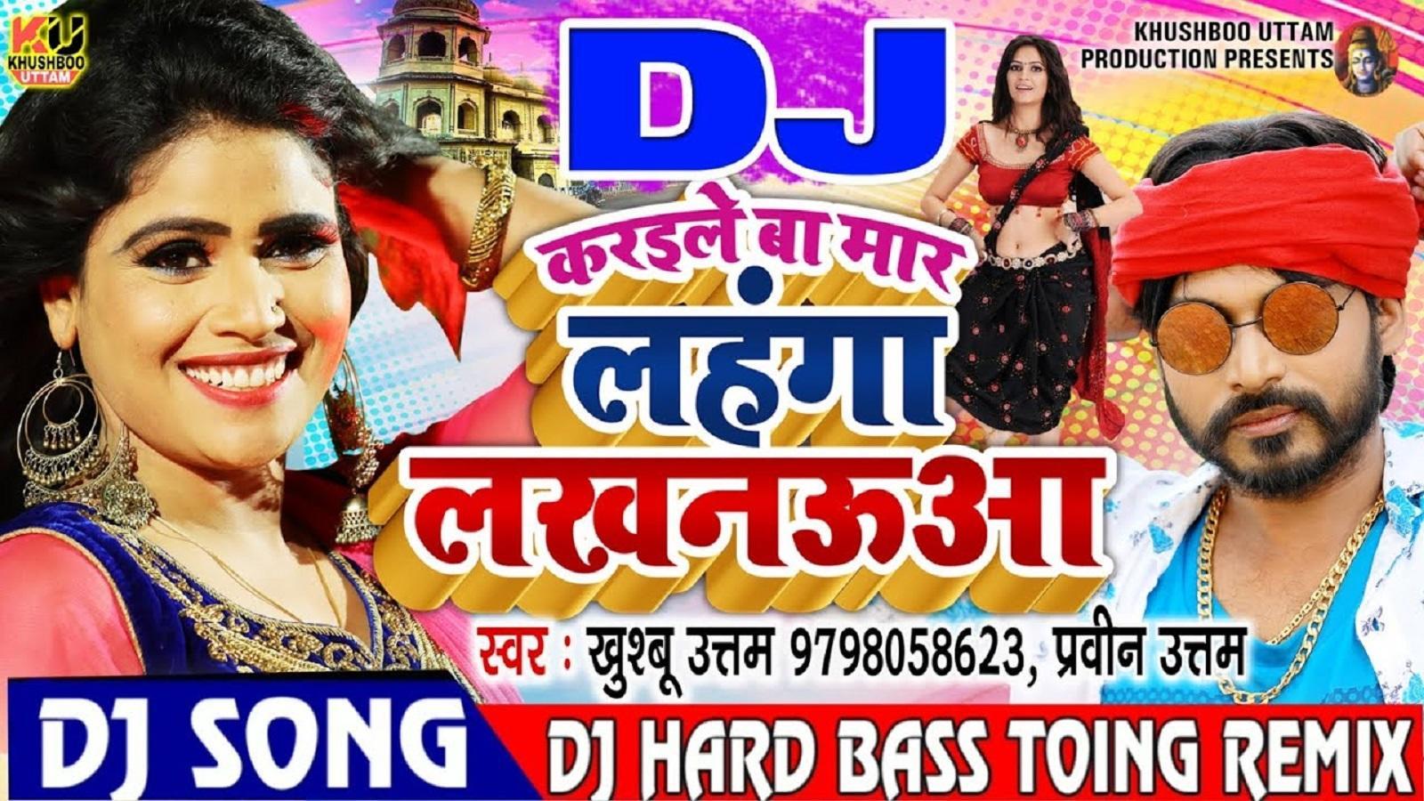 Naya Bhojpuri Gana DJ Remix Song 2020: Latest Bhojpuri Song 'Lahanga  Lakhanuaa' Sung by Khushboo Uttam and Pravin Uttam