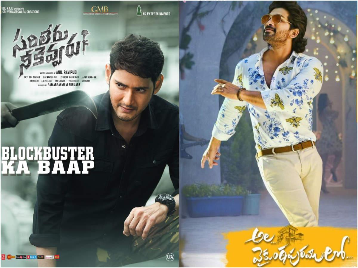 Tamilrockers Leaks Mahesh Babu S Sarileru Neekevvaru Allu Arjun S Ala Vaikunthapurramuloo Online Telugu Movie News Times Of India