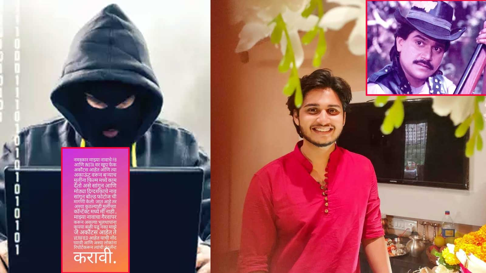 fraudster-poses-as-late-actor-laxmikant-berdes-son-abhinay-berde-asks-girl-to-send-bold-pics-for-film-role