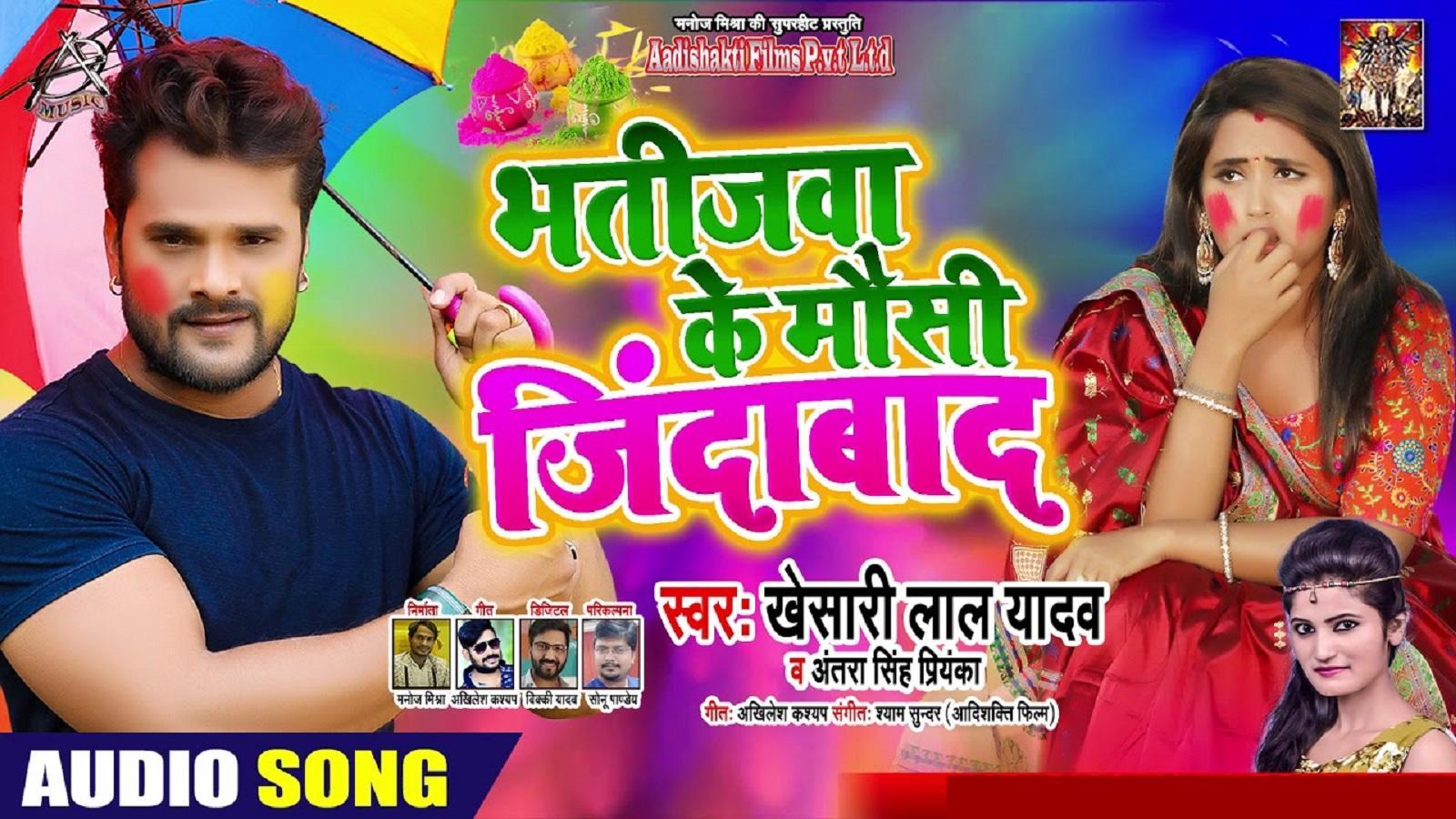 Khesari New Songs Bhojpuri Song 2020 Khesari Lal Yadav S Latest Bhojpuri Gana Bhatijwa Ke Mausi Jindabad
