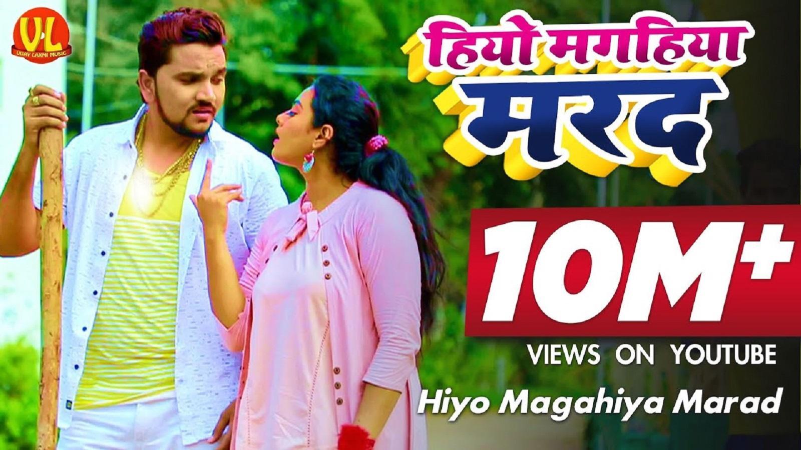 New Bhojpuri Songs Videos 2020 Gunjan Singh And Tannu Shree S Latest Bhojpuri Song Hiyo Magahiya Marad