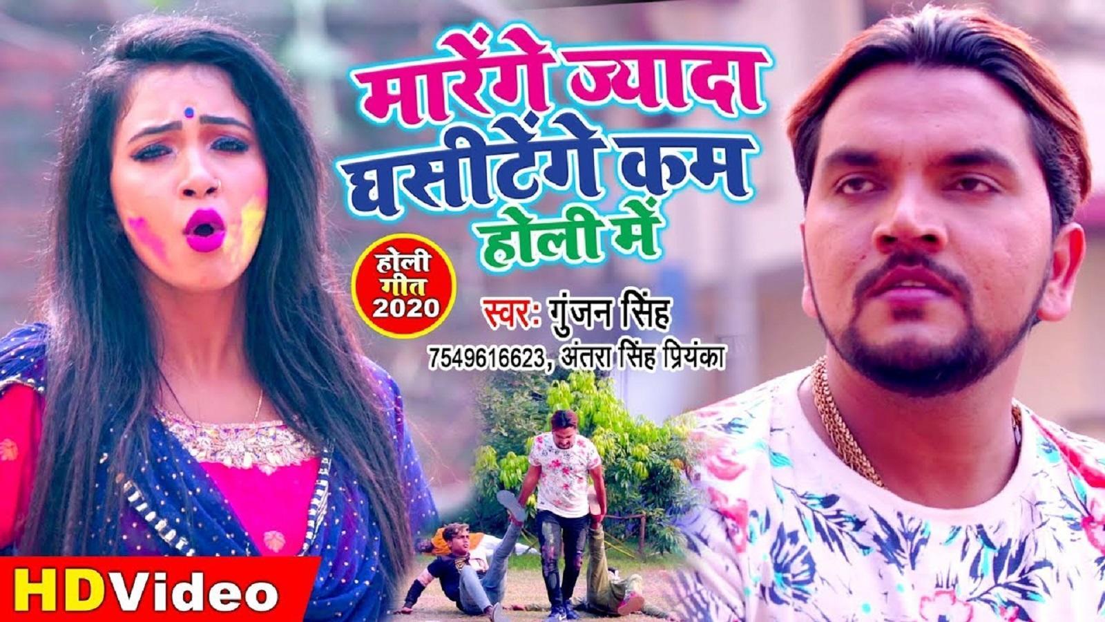 New Bhojpuri Song Videos Gunjan Singh And Antra Singh Priyanka S Latest Bhojouri Song Marenge Jayda Ghasitenge Kam Holi Me Bhojpuri Video Songs Times Of India