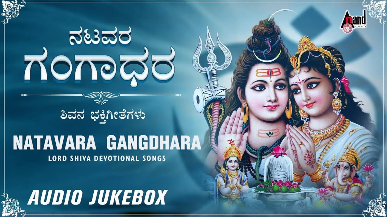 Lord Shiva Devotional Songs Kannada Bhakti Song Natavara Gangadhara Jukebox Lifestyle Times Of India Videos