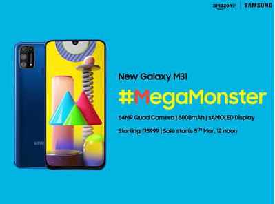 The Big Spec Reveal: #MegaMonster Samsung Galaxy M31 is here and it is all set to storm the market with its 64MP quad cam