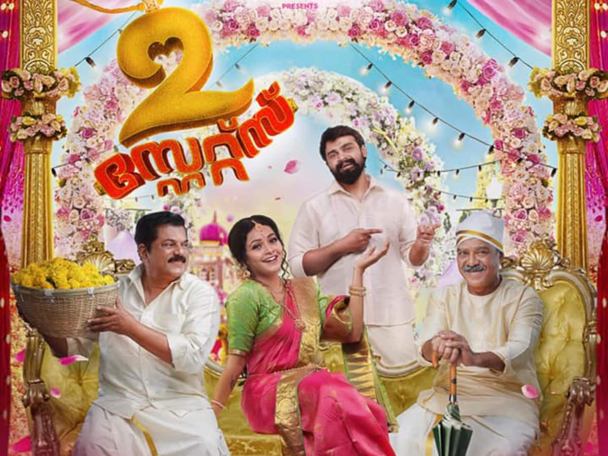 2 States   Malayalam Movie News - Times of India
