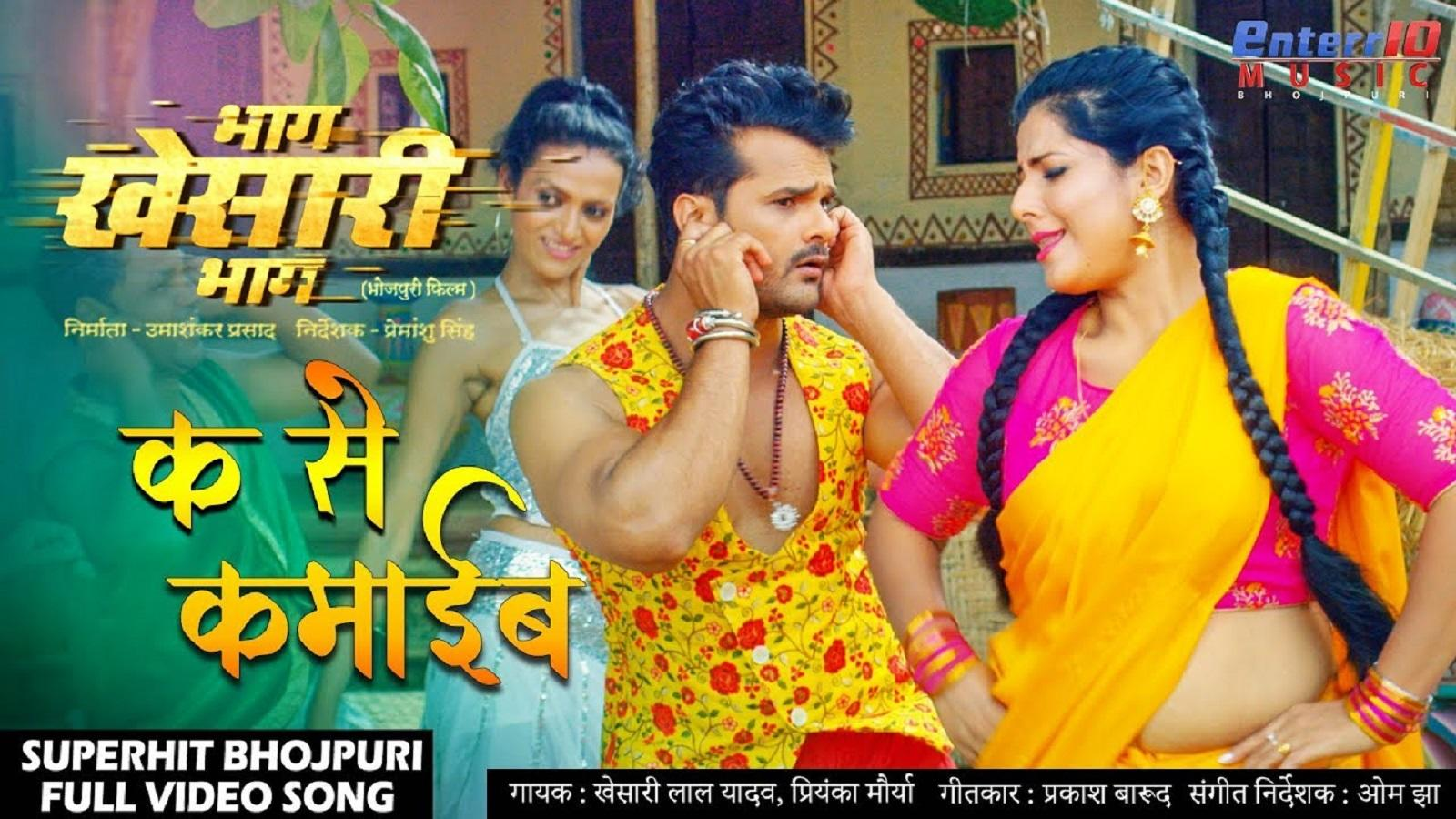 Khesari New Bhojpuri Song Video 2020: Khesari Lal Yadav and Smriti Sinha's  Latest Bhojpuri Gana 'Ka Se Kamaayib' from 'Bhag Khesari Bhag'