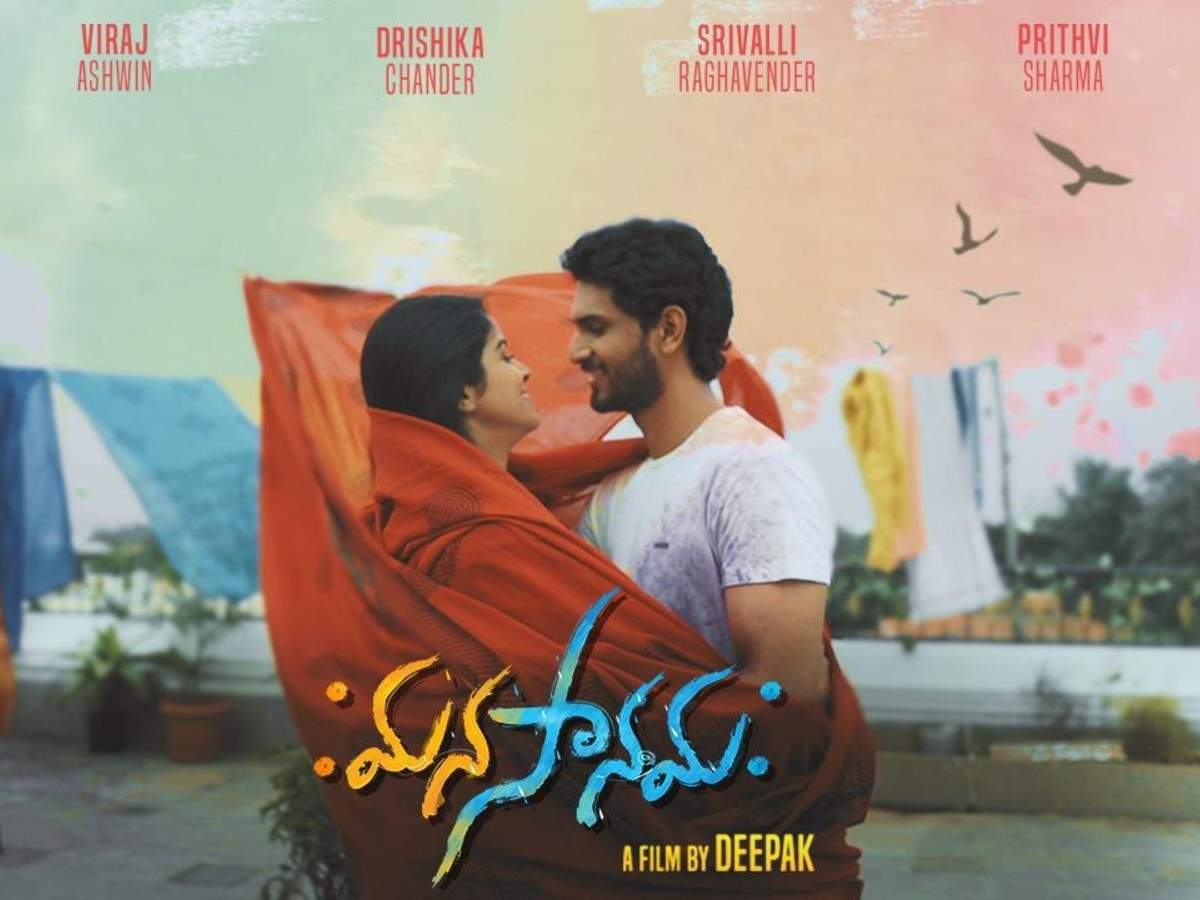 Manasanamaha The Short Film That Seems To Have Left Tollywood Enamored Telugu Movie News Times Of India