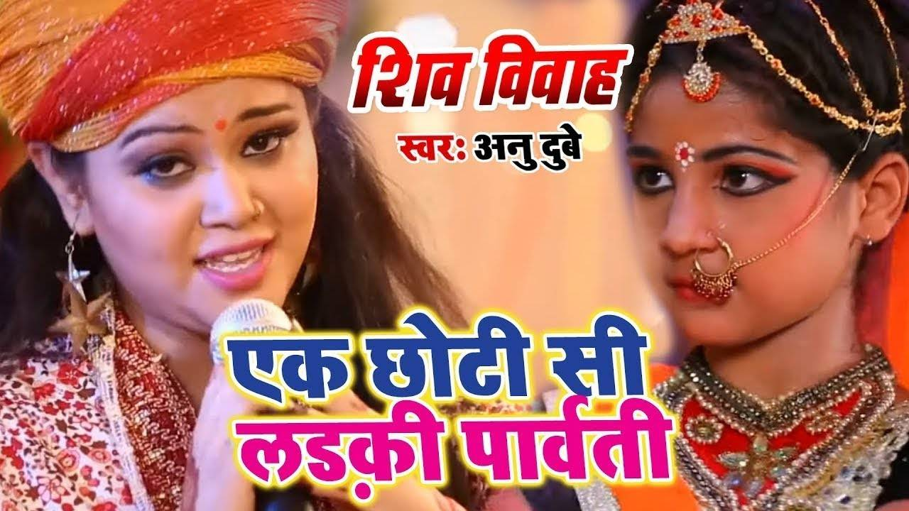 Watch Best Bhojpuri Devotional Video Song 'Shiv Vivah' Sung By Anu Dubey.  Best Bhojpuri Devotional Songs of 2020 | Bhojpuri Bhakti Songs, Devotional  Songs, Bhajans, and Pooja Aarti Songs | Lifestyle -