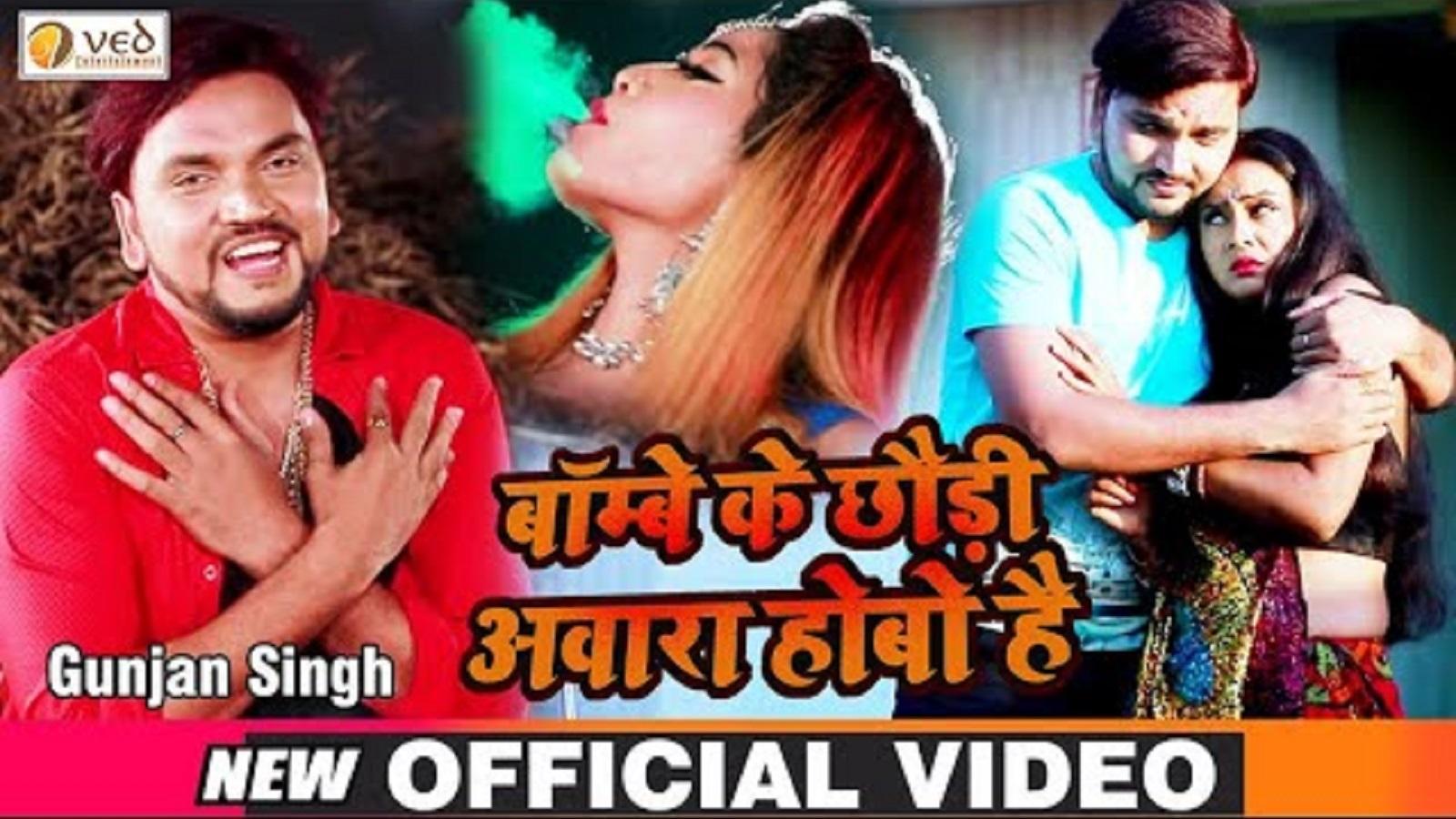 New Bhojpuri Song Video 2020: Gunjan Singh's Latest Bhojpuri Gana Video  Song 'Bambay Ke Chhauri Awara Hobo Hai'