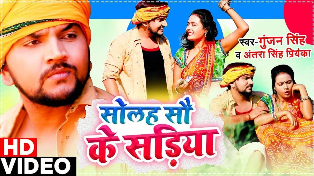 New Songs Bhojpuri Gana Video Song 2020 Latest Bhojpuri Song 1600 Ke Sadiya Sung By Gunjan Singh