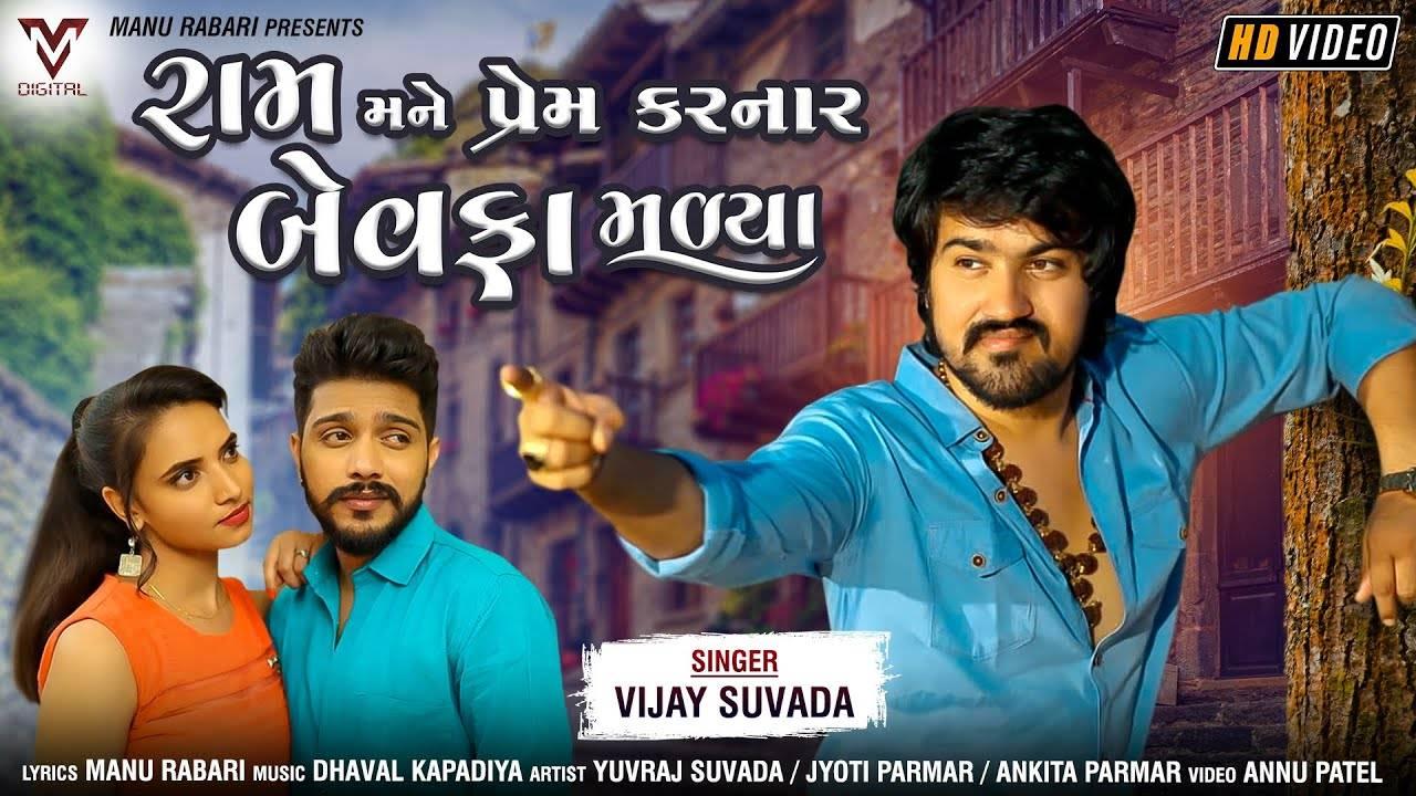 Watch Latest Gujarati Song Music Video - 'Ram Mane Prem Karnar Bewafa  Malya' Sung By Vijay Suvada | Gujarati Video Songs - Times of India