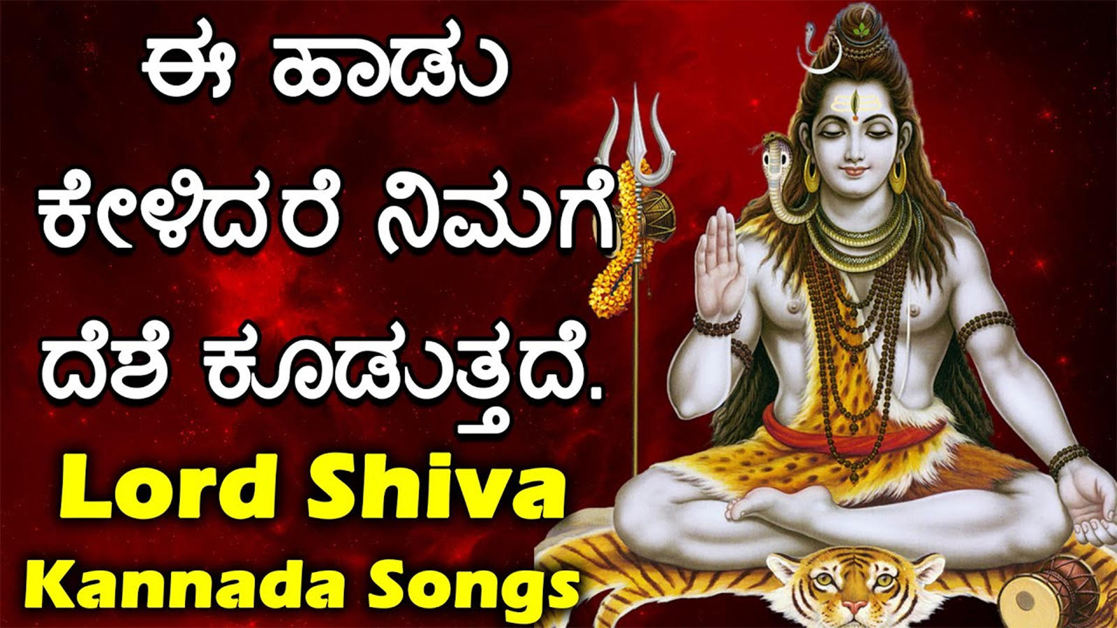 Lord Shiva Kannada Bhakti Songs Listen To Popular Kannada Devotional Video Song Swamy Beerappana Noda Jukebox Popular Kannada Devotional Songs Kannada Bhakti Songs Devotional Songs Bhajans And Pooja Aarti Songs