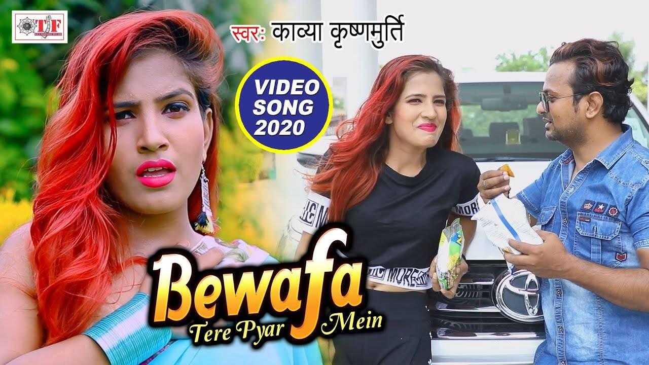 Bhojpuri Gana Video Song: Latest Bhojpuri Song 'Bewafa Tere Pyar Me' Sung  by Kavya Krishanmurti | Bhojpuri Video Songs - Times of India