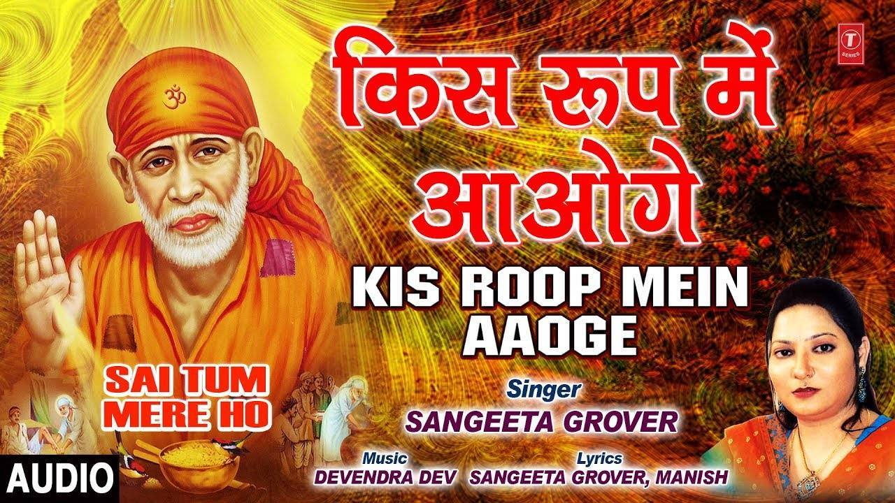 Watch Popular Hindi Devotional Video Song 'Kis Roop Mein Aaoge' Sung By  Sangeeta Grover. Popular Hindi Devotional Songs | Sangeeta Grover Songs |  Hindi Bhakti Songs, Devotional Songs, Bhajans, Meditations and Pooja
