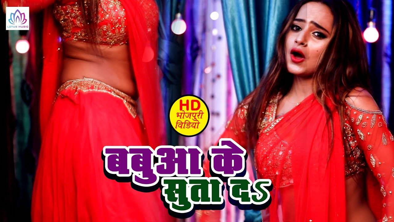 Bhojpuri Gana Video Song: Latest Bhojpuri Song 'Babuaa K Suta D' Sung by  Amit Anari | Bhojpuri Video Songs - Times of India