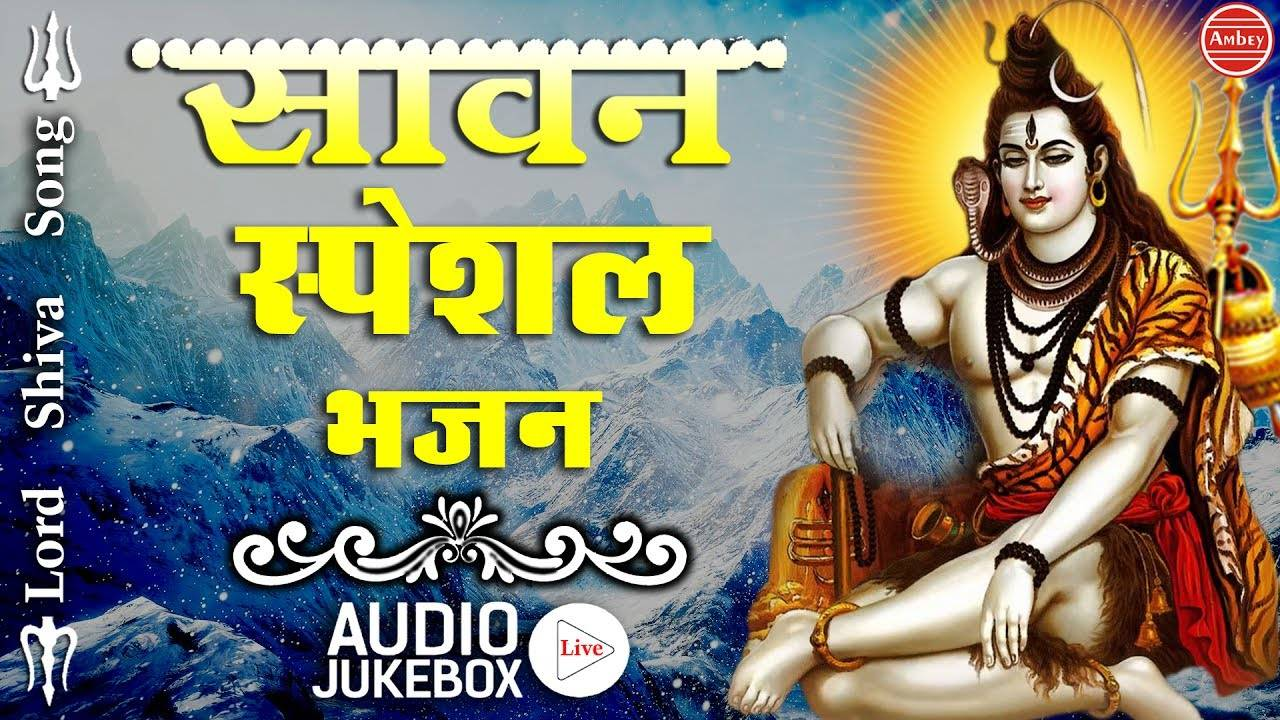 Sawan Special Songs Listen To Popular Hindi Devotional Audio Jukebox Lord Shiva Bhajans Sung By Ram Kumar Popular Hindi Devotional Songs Ram Kumar Songs Hindi Bhakti Songs Devotional Songs Bhajans