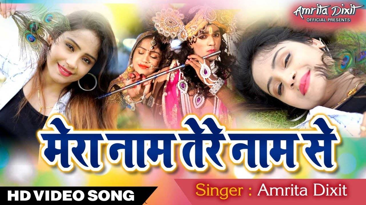 Janmashtami Song 2020 : Watch New Hindi Kanha Song 'Mera Naam Tere Naam Se'  Sung By Amrita Dixit | Hindi Video Songs - Times of India