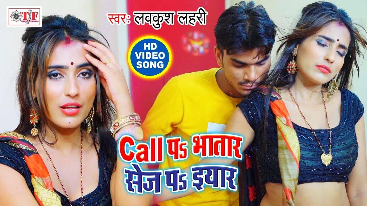 New Bhojpuri Song Video 2020: Lovkush Lahari's Latest Bhojpuri Gana Video  Song 'Kaile Ba Video Calling Bhatar'