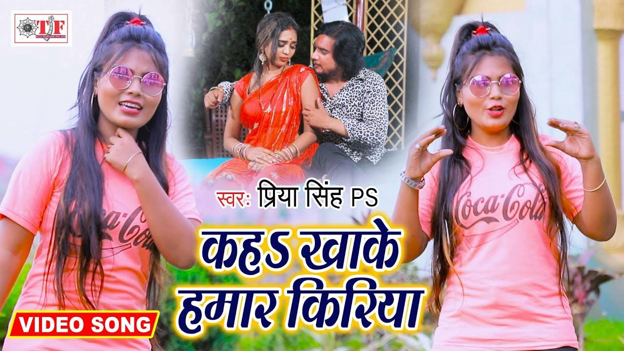 Bhojpuri Gana Video Song: Latest Bhojpuri Song 'Kaha Kha Hamar Kiriya' Sung  by Priya Singh PS | Bhojpuri Video Songs - Times of India