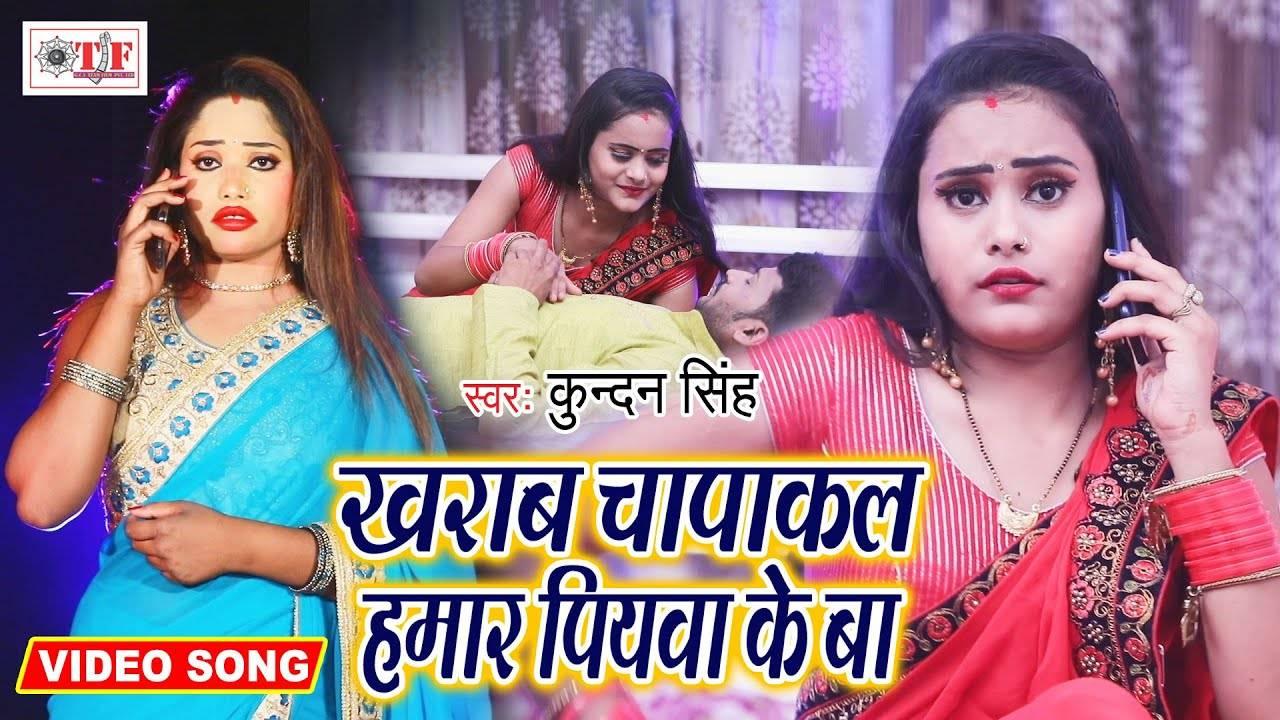 Bhojpuri Song 2020: Kundan Singh's Latest Bhojpuri Gana Video Song 'Piya Ke  Kamra Me Bal Naikhe' | Bhojpuri Video Songs - Times of India