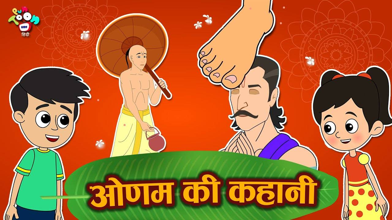 Hindi Kahaniya Watch Dadimaa Ki Kahaniya In Hindi Onam Special For Kids Check Out Fun Kids Nursery Rhymes And Baby Songs In Hindi Entertainment Times Of India Videos They derive their inspiration from both classical as well as it would astound you to know that these hindi songs are embedded firmly into the popular north indian culture. times of india