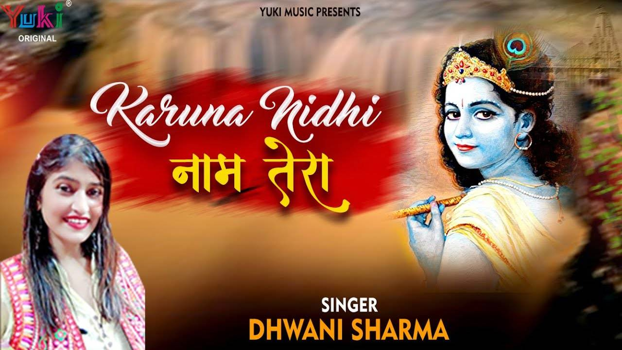 New Bhakti Songs Videos Bhajan 2020 Hindi Song Karuna Nidhi Naam Tera Sung By Dhwani Sharma N bole tum naa maine kuchh kahaa. bhakti song 2020 hindi song karuna nidhi naam tera sung by dhwani sharma