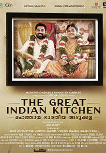 The Great Indian Kitchen Review A Movie For Women Who Live Out Their Lives In Kitchen