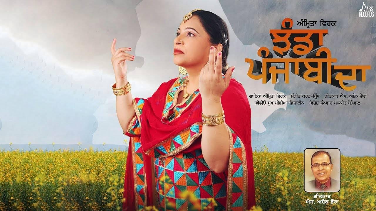 Watch New Punjabi Song Music Video Jhanda Punjabi Da Sung By Amrita Virk Punjabi Video Songs Times Of India