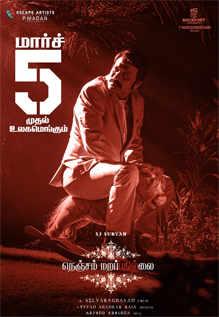 Movie Review: Nenjam Marappathillai - 3/5