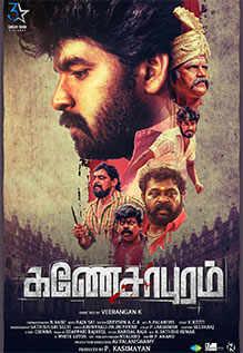 Ganesapuram Movie Showtimes Review Songs Trailer Posters News Videos Etimes