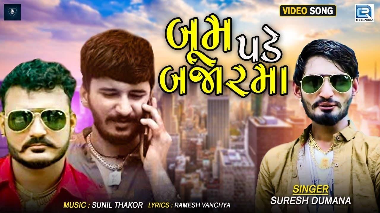 Watch Latest Gujarati Song Music Video   'Boom Pade Bajar Ma' Sung By  Suresh Dumana