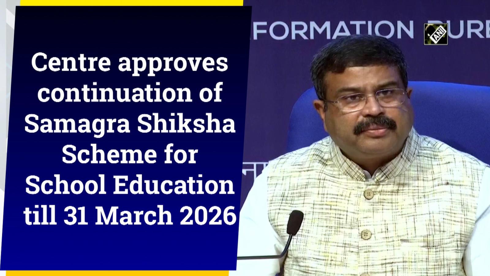 centre-approves-continuation-of-samagra-shiksha-scheme-for-school-education-till-31-march-2026