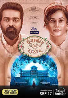 Review: Annabelle Sethupathi- 2.5/5