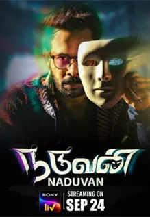 Naduvan Tamil Full Movie Leaked by TamilRockers, Movierulz, TamilGun, TamilYogi, Filmyzilla