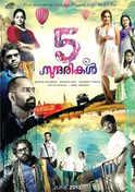 5 Sundarikal