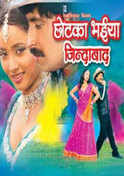 Chotka Bhaiya Zindabad
